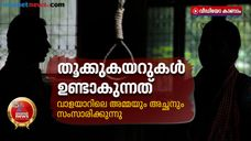 walayar rape case victims mother and father talks