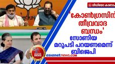 bjp against congress on udf welfare party cooperation