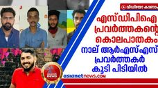 kannur sdpi member murder four rss members arrested