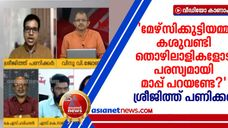 sreejith panickar on ka ratheesh salary hike in khadi board