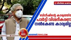 sitaram yechury about sivasankar and bineesh kodiyeri arrest