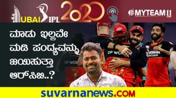 IPL 2020 RCB vs SRH Eliminator match will played in Abu Dhabi Pre Match analysis by Naveen Kodase kvn