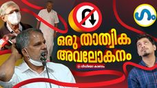 gum political satire on u turn stories of cpim leaders