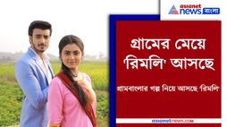 New serial Rimli is coming soon in Zee Bangla PNB