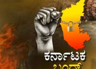 Pro Kannada Organisations Call For Karnataka Bandh On February 13